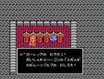 ファミコン版 「ドラクエ2」 のカセットが風邪をひいて音痴になった.jpg